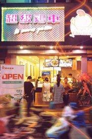 炸鸡店加盟_【坐标:海门】| 超级鸡车与你相约江苏_鸡排加盟