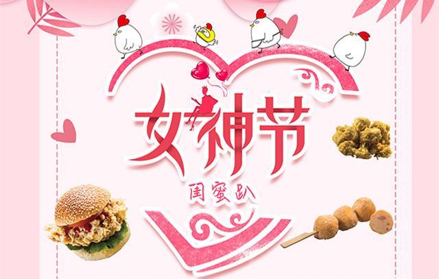 炸鸡店加盟_女王节闺蜜趴,少不了超级鸡车美食_鸡排加盟