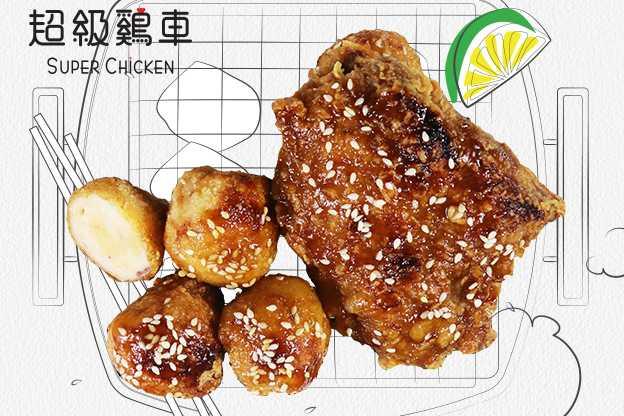 炸鸡店加盟_超级鸡车新品又来了,'胃'你还好吗?_鸡排加盟